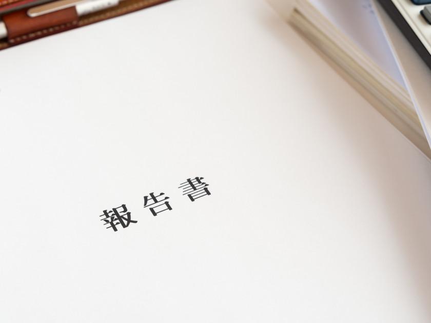 リモートワーク時の業務報告書の書き方と、わかりやすく書くポイント