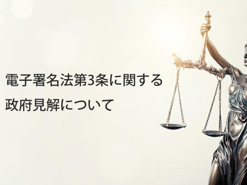 電子署名法第3条