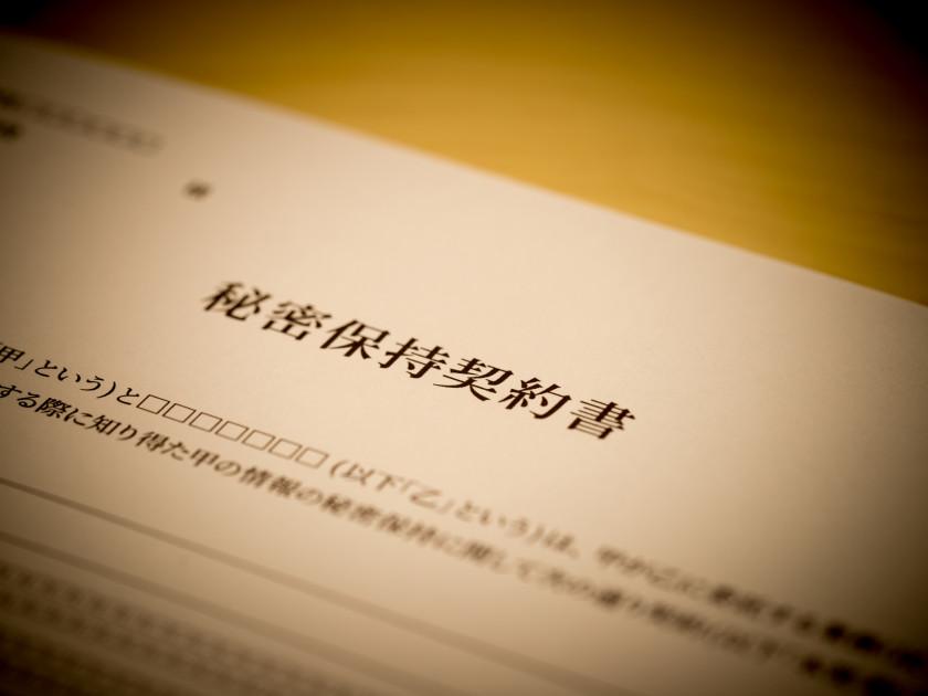 秘密保持契約書とは︖書き⽅やひな形と作成の流れ