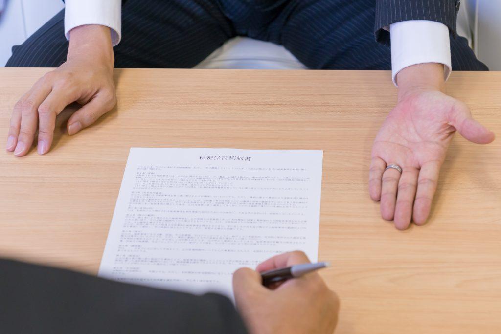 秘密保持契約書のひな型と書き⽅のポイント<
